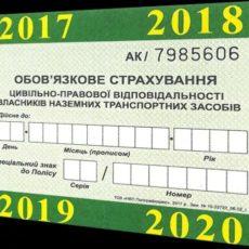 Новые требования к бланкам автогражданского страхования