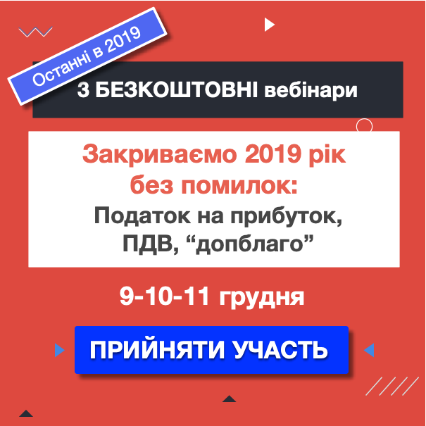 """Серія БЕЗКОШТОВНИХ вебінарів """"Закриваємо 2019 без помилок: Податок на прибуток, ПДВ,""""допблаго"""""""