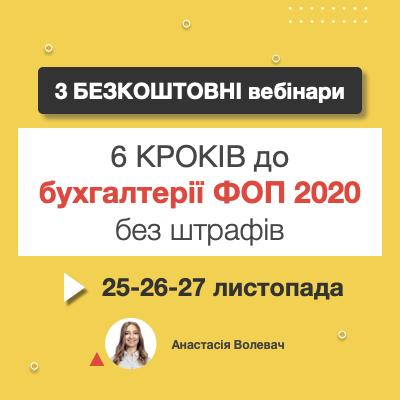 """Серія БЕЗКОШТОВНИХ вебінарів """"6 КРОКІВ до бухгалтерії ФОП 2020 без штрафів"""""""