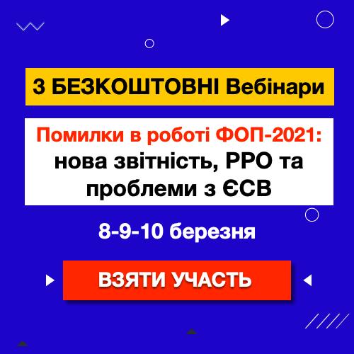 Нарахування та облік pарплати - 2021