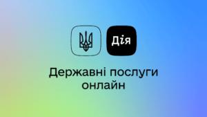 Послуги для ФОП знову доступні на порталі «Дія»