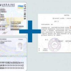 В НКУ изменили способ подтверждения налоговых номеров украинцев