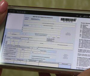 Електронні лікарняні: особливості підтвердження тимчасової непрацездатності