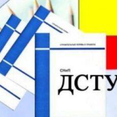 Із 1 вересня підприємства та установи повинні складати документи та засвідчувати копії за новим Держстандартом
